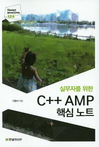 C++ AMP 핵심 노트(실무자를 위한)(Hanbit RealTime 124)