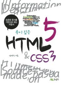 HTML5 & CSS 3(속이 깊은)