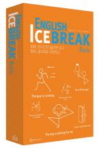 ENGLISH ICEBREAK BASIC(잉글리시 아이스브레이크 베이직)