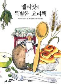 엘리엇의 특별한 요리책(양장본 HardCover)
