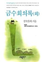 금수회의록(외)(베스트셀러한국문학선 19)