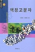 액정고분자(고분자시리즈 1)
