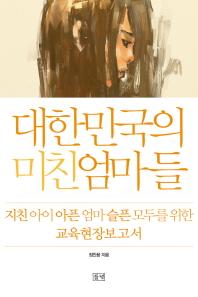 대한민국의 미친 엄마들