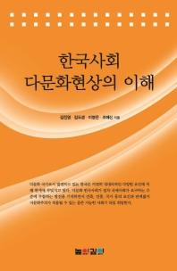 한국사회 다문화현상의 이해