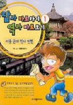 서울근대 역사기행