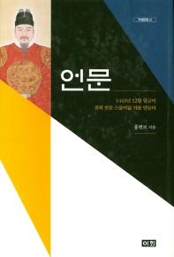 언문(겨레문화 31)(양장본 HardCover)