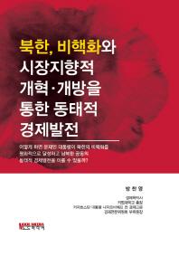 북한, 비핵화와 시장지향적 개혁 개방을 통한 동태적 경제발전(양장본 HardCover)