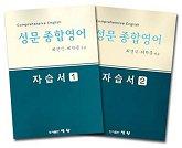 성문 종합영어 자습서(전2권)