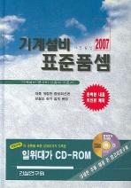 기계설비 표준품셈(2007)(CD1장포함)(양장본 HardCover)