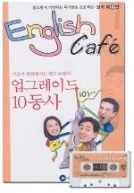잉글리쉬까페(12호)(CASSETTE TAPE1개 포함)