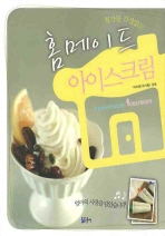 홈메이드 아이스크림