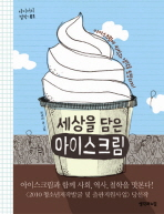 세상을 담은 아이스크림