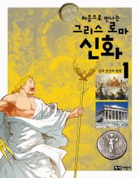 그리스 로마 신화. 1: 신과 인간의 탄생(처음으로 만나는)