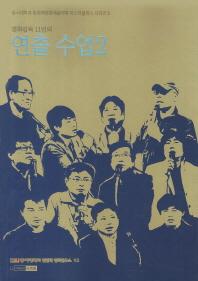 연출 수업. 2(영화감독 11인의)(동서대학교 임권택영화예술대학 마스터클래스 시리즈 2)
