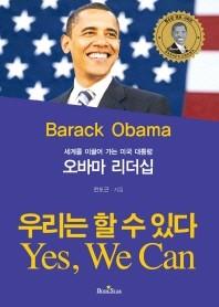 오바마 리더십(세계를 이끌어 가는 미국 대통령)(청소년 멘토 시리즈 8)