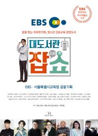 대도서관 잡(JOB)쇼(EBS)