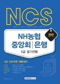 NH농협중앙회/은행 5급 필기전형(2019 하반기)