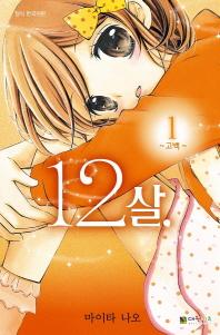 12살. 1: 고백