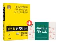 한국사능력검정시험 기출문제집 중급(2019)(에듀윌)
