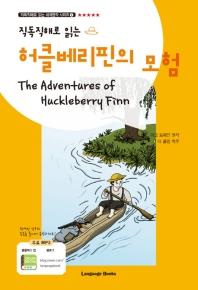허클베리핀의 모험(직독직해로 읽는)(직독직해로 읽는 세계명작 시리즈 7)