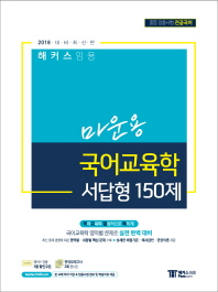 마운용 국어교육학 서답형 150제(2018)(해커스 임용)