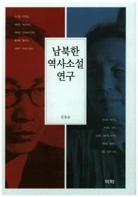 남북한 역사소설 연구(양장본 HardCover)