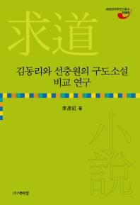 김동리와 선충원의 구도소설 비교 연구(해외한국학연구총서 K065)(양장본 HardCover)