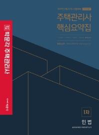 민법 주택관리사 핵심요약집 1차(2019)