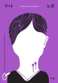 누나 노릇(2020 환상문학웹진 거울 대표 중단편선 2)