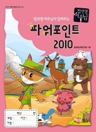파워포인트 2010(컴선생 여우님이 알려주는)