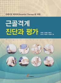 근골격계 진단과 평가(리메디얼 테라피를 위한)(양장본 HardCover)