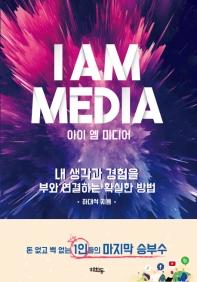 아이 엠 미디어(I Am Media)