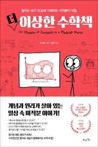 더 이상한 수학책(양장본 HardCover)