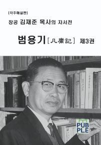 장공 김재준 목사의 자서전 - 범용기 제3권