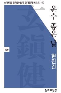 운수 좋은 날(스마트한 문학관-한국 근대문학 베스트 100)