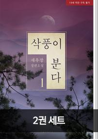 삭풍이 분다 2권 세트