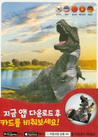 공룡 AR 카드