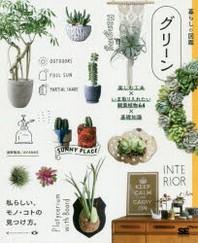 [해외]グリ-ン 樂しむ工夫×いま取り入れたい觀葉植物64×基礎知識 私らしい,モノ.コトの見つけ方.