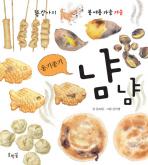 옹기종기 냠냠(똥강아지 봄 여름 가을 겨울 겨울)