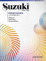 스즈키 바이올린 교본. 2(개정판)(CD1장포함)