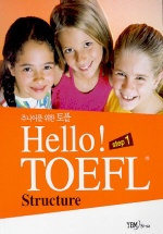 HELLO TOEFL STRUCTURE (STEP 1)