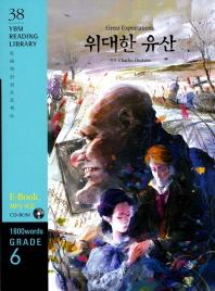위대한 유산(CD1장포함)(YBM Reading Library 38)