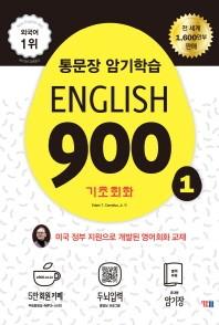 English 900. 1
