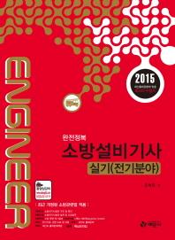 소방설비기사 실기(전기분야)(2015)(완전정복)