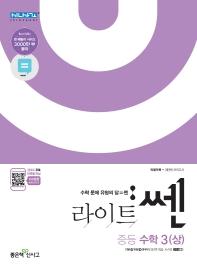 중학 수학 3(상)(2020) ★선생님용★#