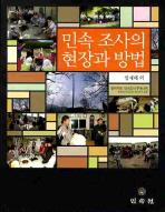 민속조사의 현장과 방법(민속조사 주머니책1권포함)(전2권)