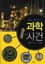 과학 사건(선생님이 교과서에서 뽑은)(과학나라 논술세상 24)