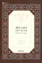 셰익스피어 로맨스 희곡 전집(대산세계문학총서 77)