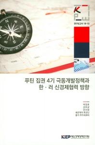 푸틴 집권 4기 극동개발정책과 한.러 신경제협력 방향(KIEP연구보고서 18-13)