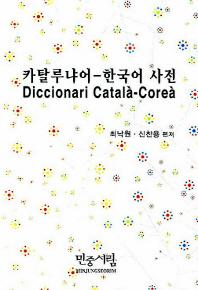 카탈루냐어 한국어 사전
